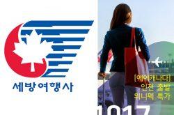 SEBANG Travel Agency Toronto